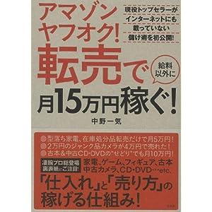 アマゾン ヤフオク! 転売で給料以外に月15万円稼ぐ!