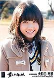 AKB48 公式生写真 前しか向かねえ 劇場盤 昨日よりもっと好き Ver. 【大和田南那】