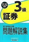銀行業務検定試験証券3級問題解説集〈2011年10月受験用〉