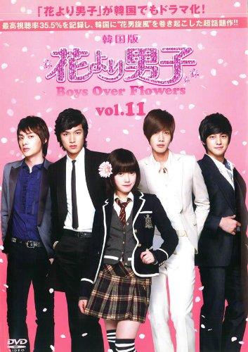 花より男子 Boys Over Flowers Vol.11 (第21話 第22話 )