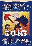 三つ目がとおる DVD-BOX I[DVD]