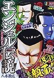 エンジェル伝説 2 (SHUEISHA JUMP REMIX)