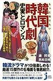 もっと知りたい韓国時代劇 史実とロマンス (じっぴコンパクト新書)