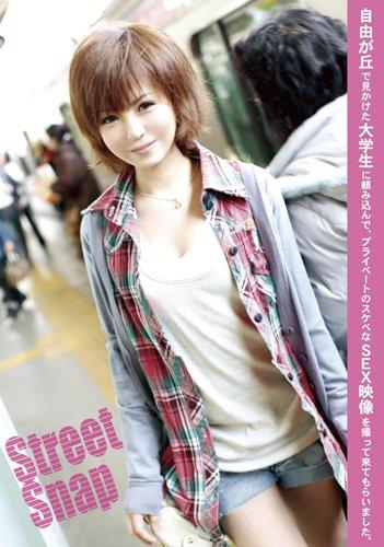 Street Snap 01 [DVD]