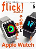 flick! digital(フリックデジタル) 2015年6月号 Vol.44[雑誌]