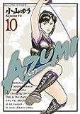 AZUMI-あずみ- 10 (ビッグ コミックス)