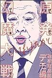 気になる記事2012-10-26