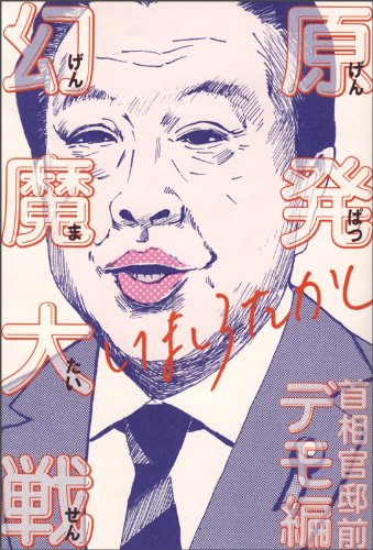 原発幻魔大戦 首相官邸前デモ編 (ビームコミックス)
