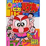 つるピカハゲ丸(2)もうけたぜ家族!!編(ぴっかぴかコミックス)