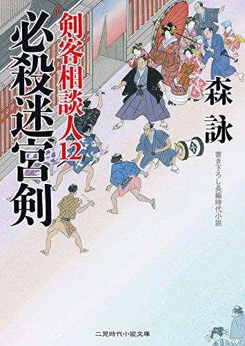 必殺迷宮剣 剣客相談人12 (二見時代小説文庫)