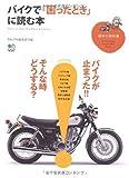 バイクで「困ったとき」に読む本 (趣味の教科書)