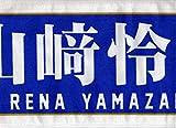 【推しメンマフラータオル】乃木坂46 真夏の全国ツアー2016【山崎怜奈】