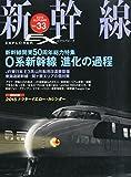 新幹線 EX (エクスプローラ) 2014年12月号