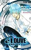 エルドライブ【elDLIVE】 5 (ジャンプコミックス)