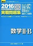 大学入試センター試験実戦問題集数学2・B 2016 (大学入試完全対策シリーズ)