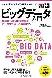 できるポケット+ ビッグデータ入門 分析から価値を引き出すデータサイエンスの時代へ できるポケット+シリーズ