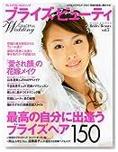 ブライズビューティ Vol.5 グレイスフル ウエディング -ヘア&メイクからブーケまで、花嫁を最高に輝かせる! (MISS BOOKS)