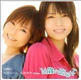 シングルV「16歳の恋なんて」 [DVD]