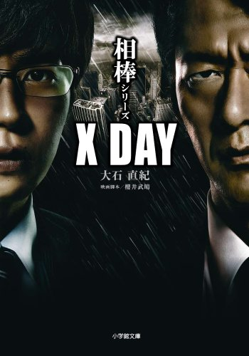 相棒シリーズX DAY