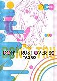 DON'T TRUST OVER 30 (KCデラックス 文芸第三出版)