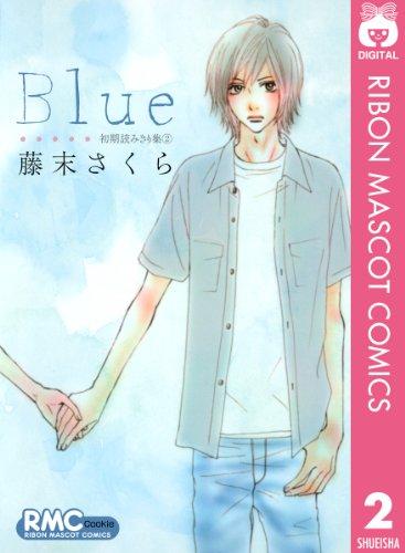 Blue 初期読みきり集2