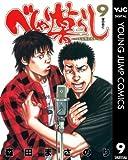 べしゃり暮らし 9 (ヤングジャンプコミックスDIGITAL)