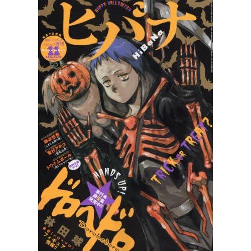 ヒバナ 2016年 11/10 号 [雑誌]: ビッグコミックスピリッツ 増刊
