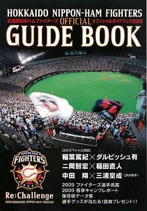 北海道日本ハムファイターズオフィシャルガイドブック〈2009〉