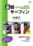 基礎サーフィン 中級 [DVD]