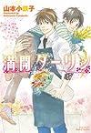 満開ダーリン (ミリオンコミックス 27 Hertz Series 56)