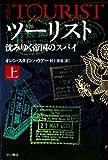 ツーリスト 沈みゆく帝国のスパイ (上) (ハヤカワ文庫NV)