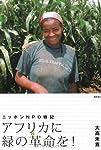 アフリカに緑の革命を!—ニッポンNPO戦記