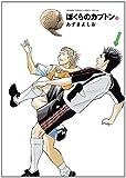 ぼくらのカプトン 3 (ゲッサン少年サンデーコミックススペシャル)