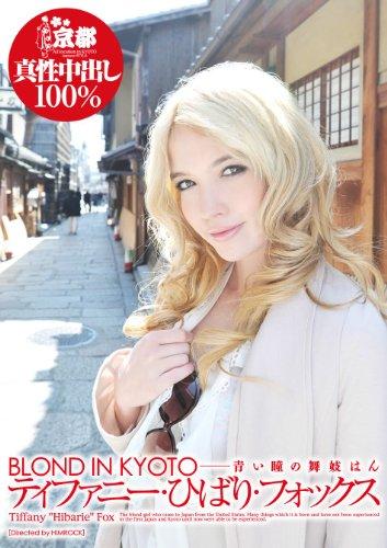 [ティファニー ヒバリ フォックス] BLOND IN KYOTO ―青い瞳の舞妓はん ティファニー・ひばり・フォックス 桃太郎映像出版