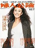 婦人公論 2010年 12/7号 [雑誌]