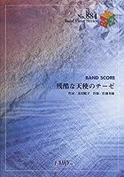 バンドピースBP884 残酷な天使のテーゼ/高橋洋子 (Band Score Piece)