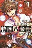 特区八犬士[code:T-8](1) (少年マガジンコミックス)