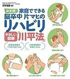 脳梗塞 片麻痺 将棋で指のリハビリ!