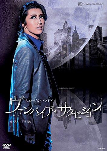 宙組シアター・ドラマシティ公演 ミュージカル・プレイ『ヴァンパイア・サクセション』 [DVD]