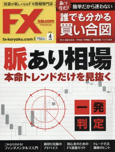 月刊FX攻略.COM(ドットコム) 2016年 04 月号 [雑誌]