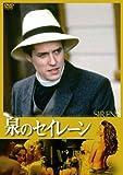 泉のセイレーン ヘア解禁版 [DVD]