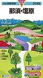 山と高原地図 那須・塩原 2016 (登山地図 | マップル)