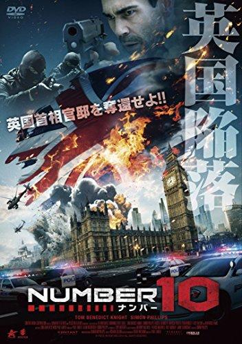 ナンバー10 [DVD]