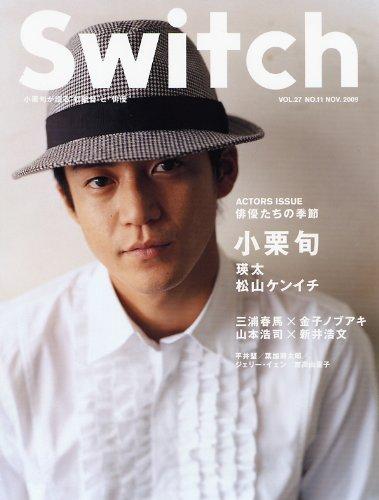 SWITCH vol.27 No.11(スイッチ2009年11月号)表紙・巻頭特集:小栗旬[俳優たちの季節]