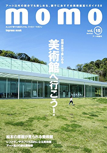 momo 2017年Vol.15 大きい表紙画像