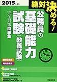 絶対決める!公務員の基礎能力試験(教養試験)完全対策問題集〈2015年度版〉