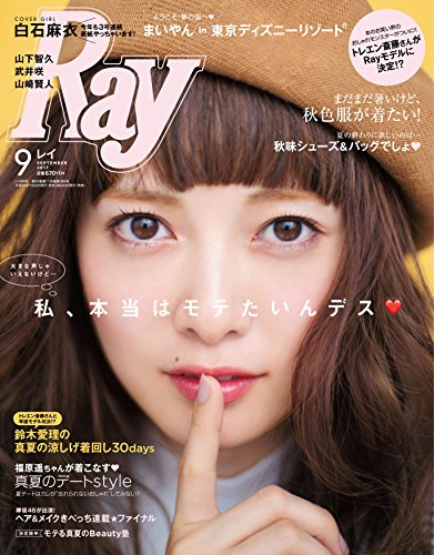Ray 2017年9月号 大きい表紙画像