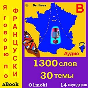 I Speak French (with Mozart) for Russian Speakers | [01mobi.com]