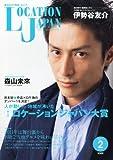 LOCATION JAPAN (ロケーション ジャパン) 2011年 02月号 [雑誌]