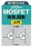 図で見てわかる パワーMOSFET<技術と回路>入門